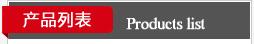 液压砖机产品列表